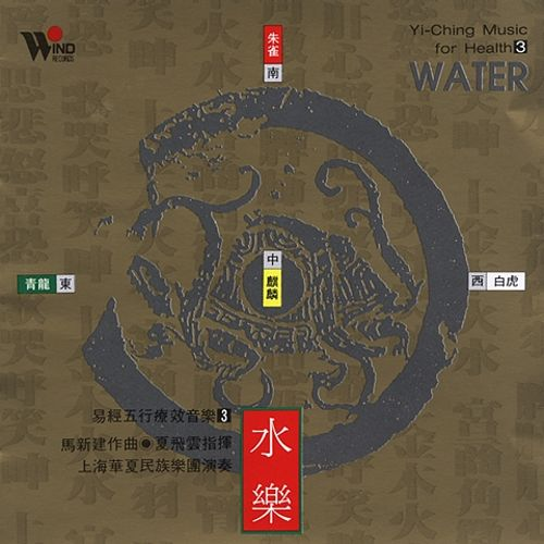 Yi-Ching Music For Health 3: Water