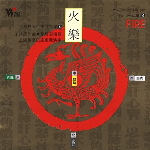 Yi-Ching Music For Health 4: Fire
