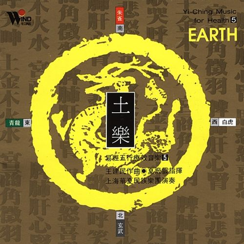 Yi-Ching Music For Health 5: Earth