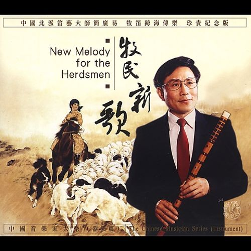 New Melody for the Herdsmen