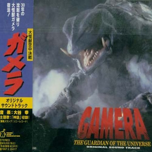 The Guardian of the Gamera