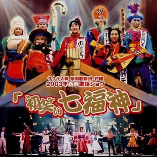 Sakura Wars 2003 New Year Show