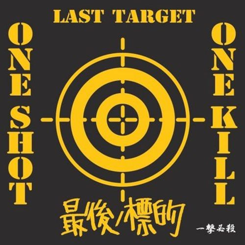 One Shot, One Kill