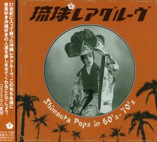 Okinawan Groove Collection