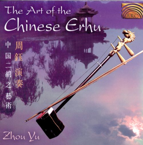 The Art of the Chinese Erhu