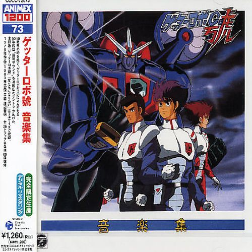 Getter Robo Go: Music Collection