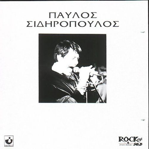 Best of Pavlos Sidipopoulos