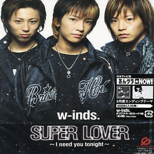 Super Lover (I Need You Tonight)