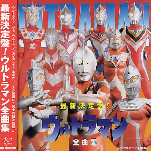 Ultraman: New Complete Song Collection