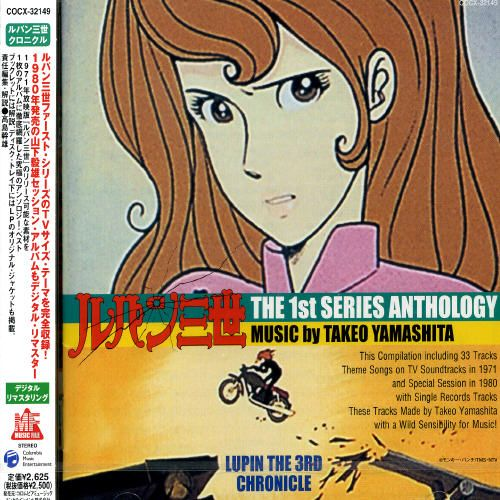 Lupin the Third: 71 the Album