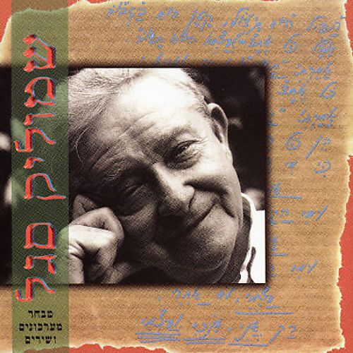 Best Selection of Yiddish Songs