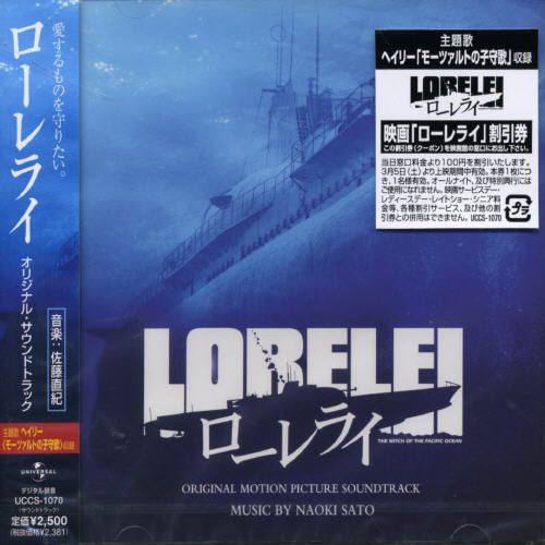 Lorelei [Original Soundtrack]