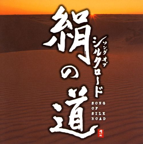 Song of Silk Road