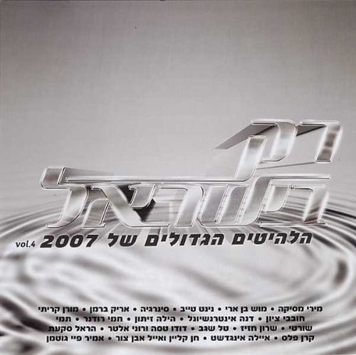 Only in Israel : Greatest Hits of '07