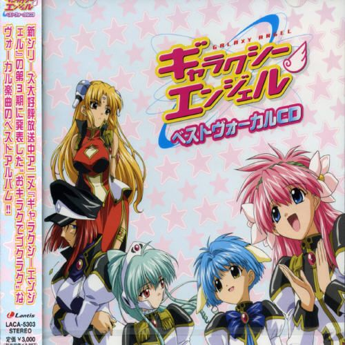Galaxy Angel Best Vocal Collection