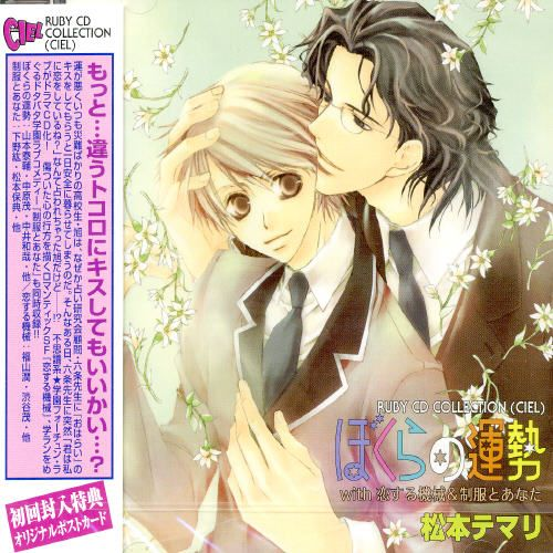 Ruby CD Collection: Bokura No Unsei