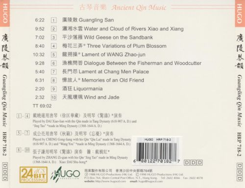 Guangling Qin Music Series (Excerpts)