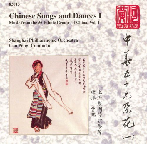 Music from the 56 Ethnic Groups of China, Vol. 1