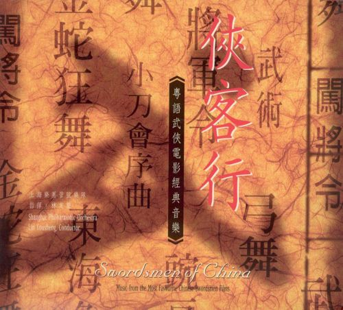 Swordsmen of China: Music from the Most Favourite Chinese Swordsman Films