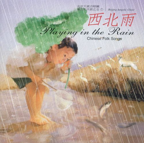 Playing In The Rain: Chinese Folk Songs