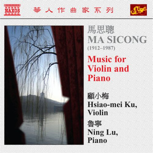 Ma Sicong: Music for Violin and Piano