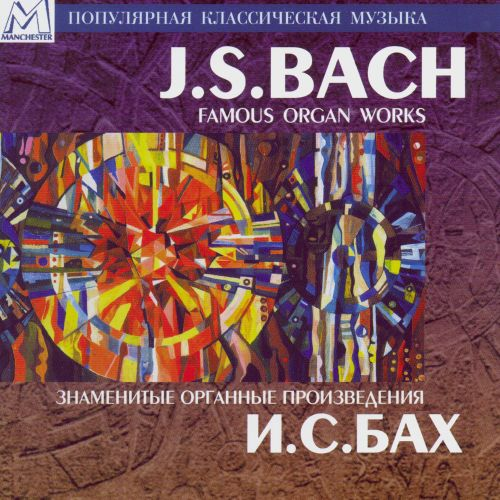 J.S. Bach: Famous Organ Works