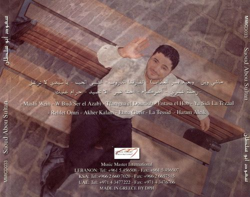 Saoud About Sultan