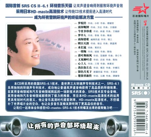 Meng Tuo Ling [Silver CD]