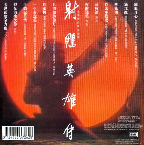 Roman Tam Ji Nian Quan Ju, Vol. 8: The Legend of the Condor Heroes