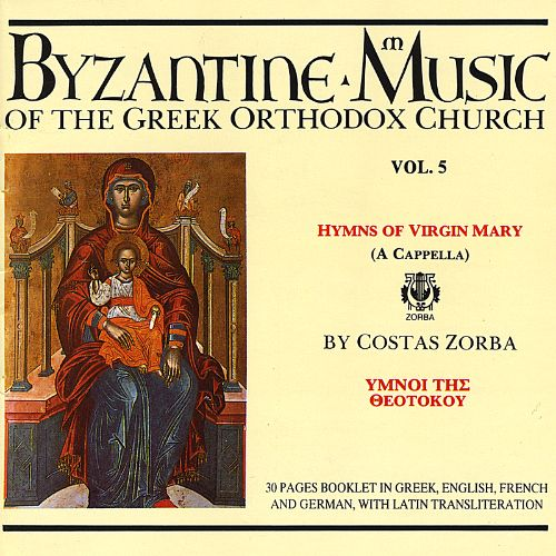 Byzantine Music of the Greek Orthodox Church, Vol. 5: Hymns of the Virgin Mary