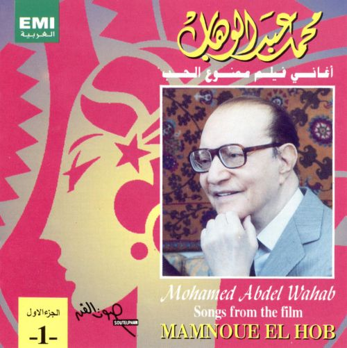 Songs from the Film Mamnoue El Hob, Vol. 1