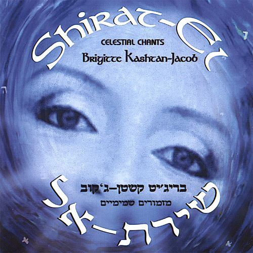 Shirat-El: Celestial Chants