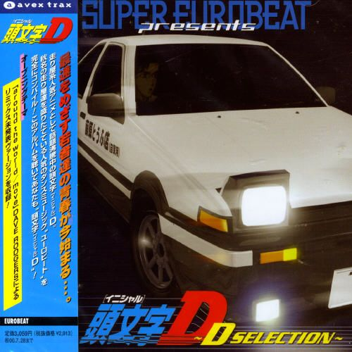 Initial D: Selection