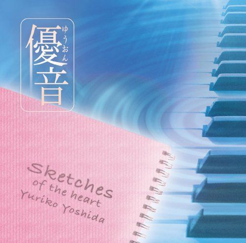 Yuon Series, Vol. 9: Sketches
