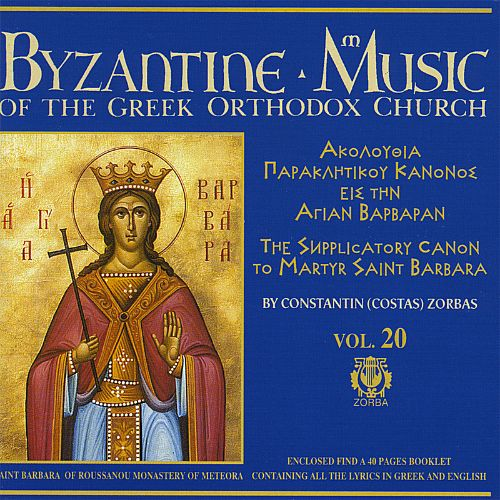 Byzantine Music of the Greek Orthodox Church, Vol. 20: The Supplicatory Canon to Martyr