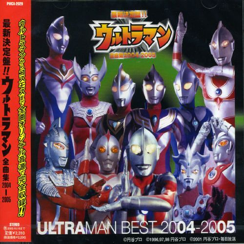 Ultraman Complete Collection: 2004 - 2005