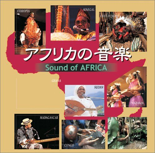 African Music [JVC Victor]