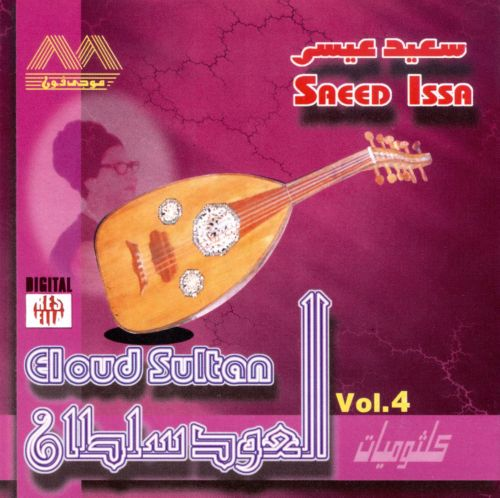Saeed Issa, Vol. 4