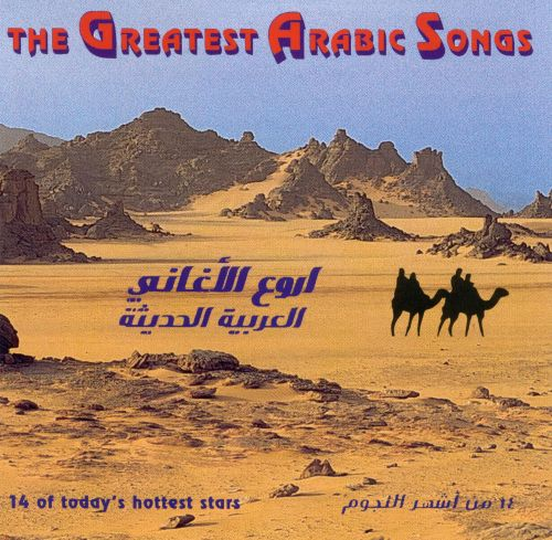 The Greatest Arabic Songs - Various Artists  Songs -9412