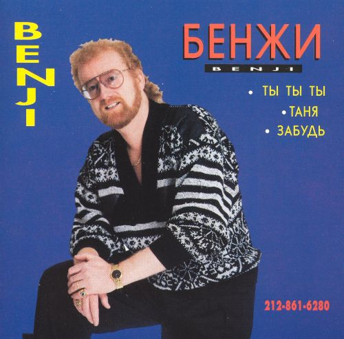 Benji: Songs in Russian