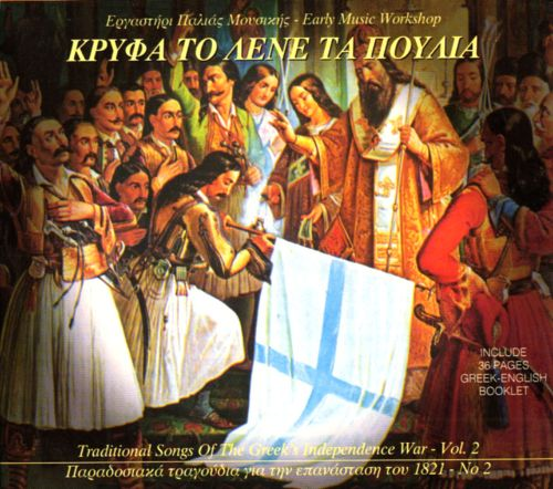 Traditional Songs of Greek Independence, Vol. 2