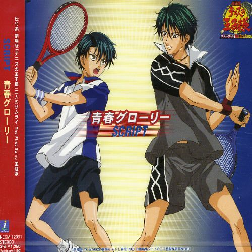 Seishun Glory (Prince of Tennis)