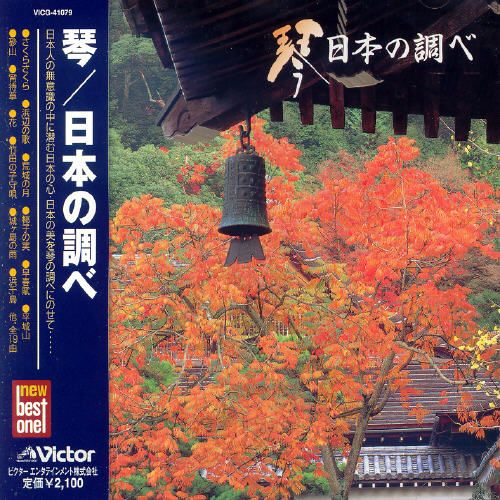 Koto Japanese Songs Collection