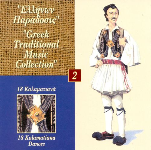 Greek Traditional Music Collection, Vol. 2