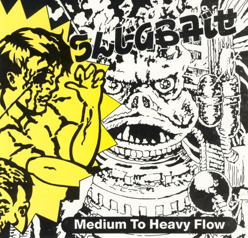 Medium to Heavy Flow