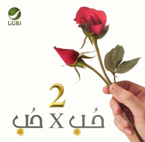 Hob X Hob : Non Stop Arabic Love Mix, Vol. 2