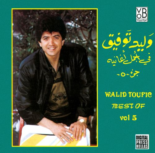 Best of Walid Toufic, Vol. 5