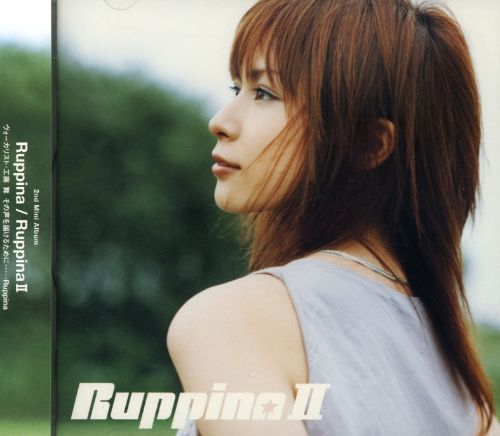 Ruppina, Vol. 2