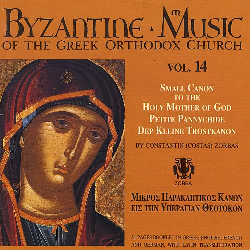 Byzantine Music of the Greek Orthodox Church, Vol. 14: Small Canon to the Holy Mother o
