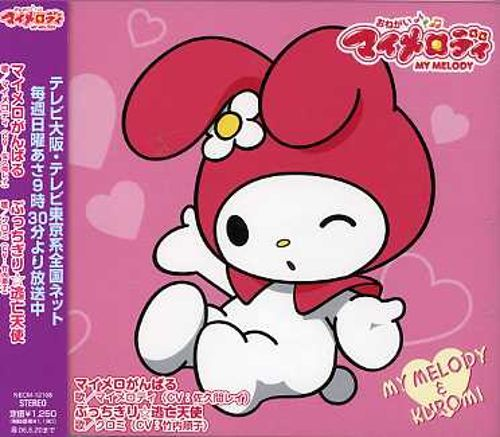 Onegai My Melody Character Song, Vol. 1
